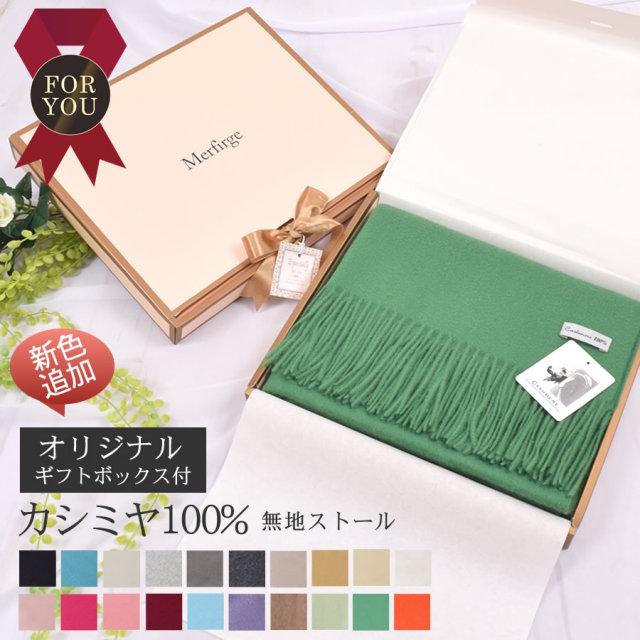 【オリジナルギフトボックス付】カシミヤ カシミア 100% ストール 60cm幅(CS0077R)