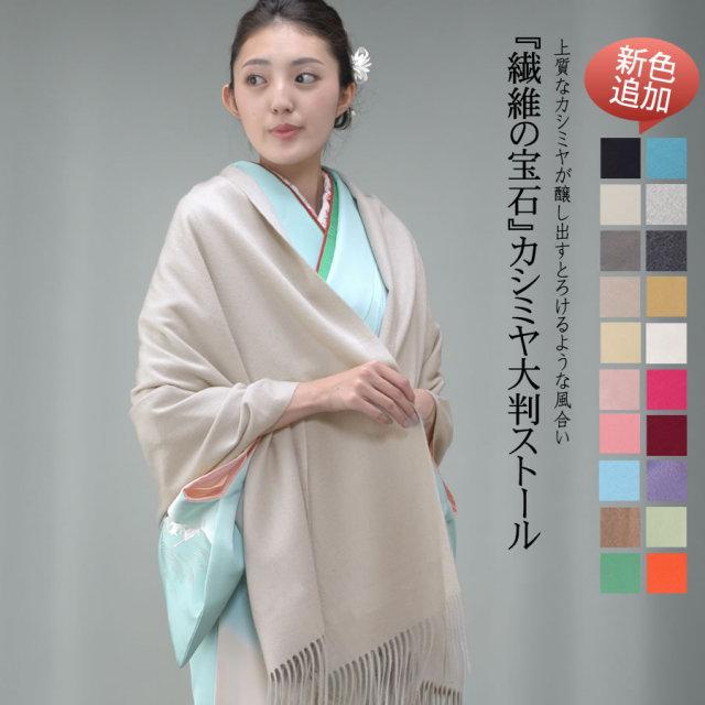 カシミヤ 100% ストール 和装 (cs0077w)