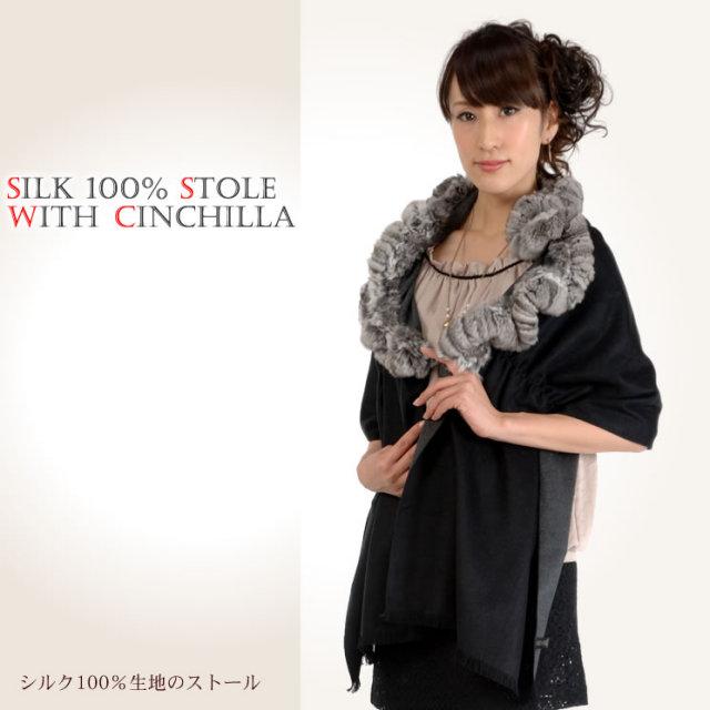 【送料無料】シルク100%チンチラ編みこみストール(CS2200)