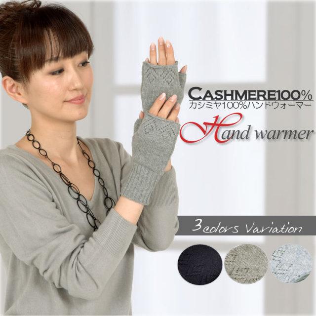 【ゆうパケット送料無料】【ラッピング不可】上質カシミア 100% ケーブル編み 手袋指無し(CT1170)