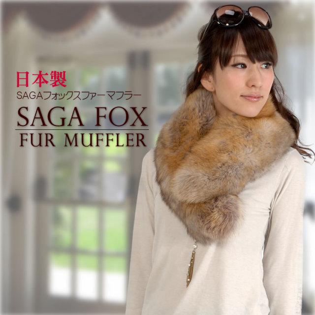 日本製 SAGA フォックスファーマフラーー(F2006)