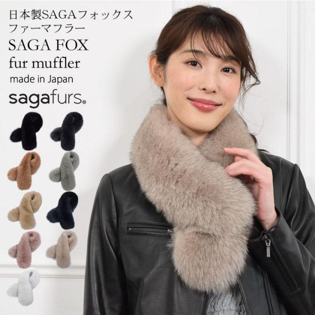 【毛皮】【レディース 婦人用】日本製 SAGAフォックスファーマフラー(F5010)