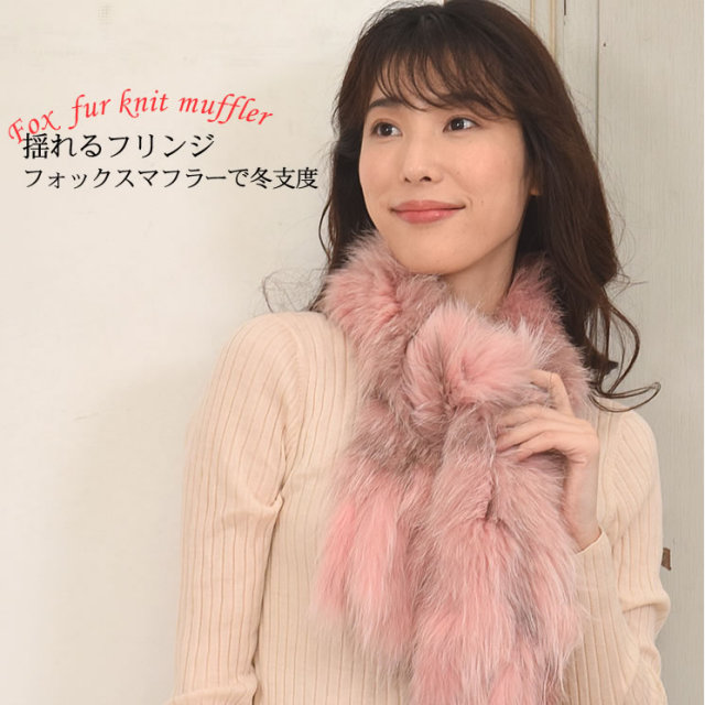 フォックス編みこみファーマフラーフレンジ付(FF0043)