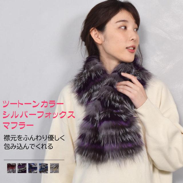 SAGA シルバー フォックス ファー レイヤード マフラー (FF0831)