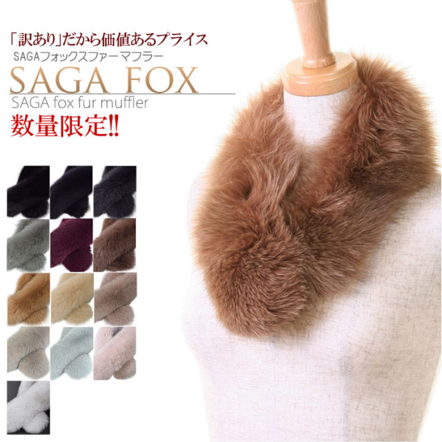 【訳ありアウトレット】ファー マフラー SAGA フォックス マフラークリップ付(FF4090)
