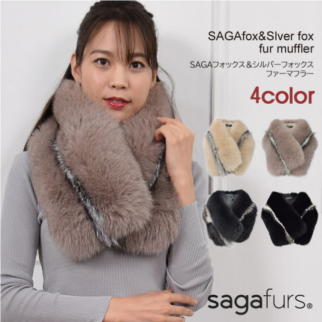 日本製 SAGA フォックス & シルバーフォックス マフラー (FS3050)
