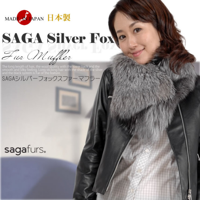 圧倒的な存在感でラグジュアリーなファーマフラー 日本製 SAGA シルバーフォックス ファーマフラー (FS4265)