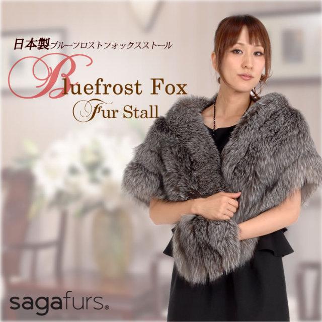 日本製SAGAブルーフロストフォックスストール(FS8164)