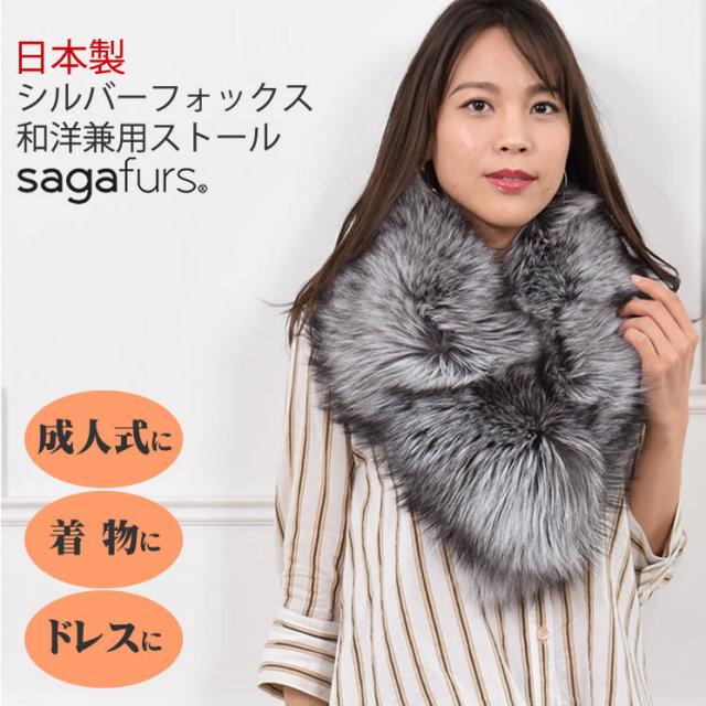 ファー マフラー SAGA日本製シルバーフォックスLargeマフラー 送料無料!!(FS9011)