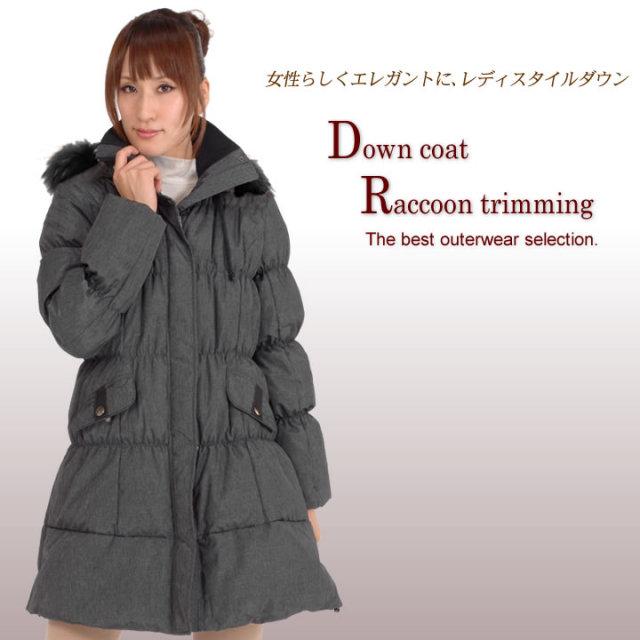 【送料無料】【毛皮】【レディース 婦人用】ダウンコート フード付ラクーントリミング(HC35364)