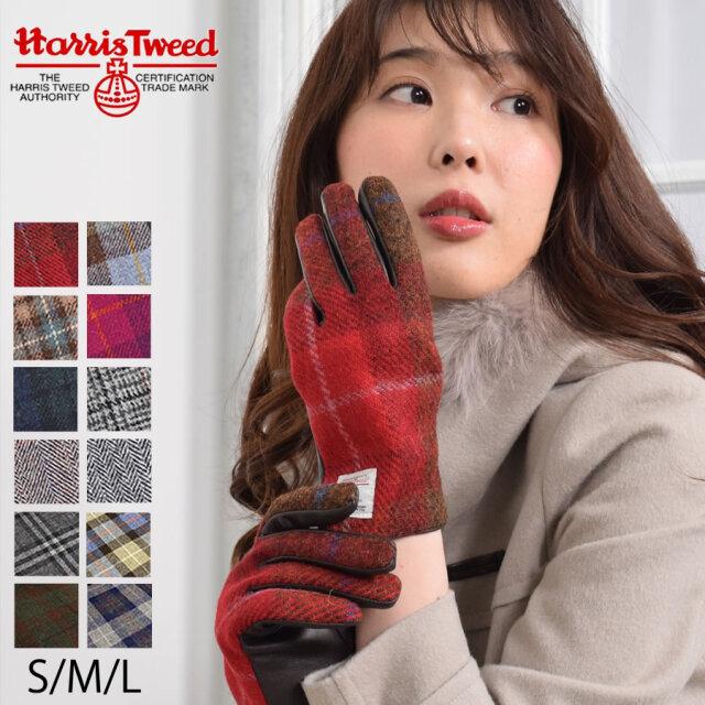 【Merfirge】ハリスツイード グローブ 手袋 (HT2021)(ゆうパケットで送料無料)