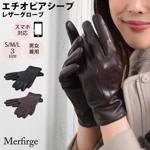 【Merfirge】エチオピアシープ レザー グローブ 手袋 (LG1406)(ゆうパケットで送料無料)
