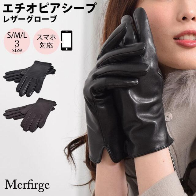 【Merfirge】エチオピアシープ レザー グローブ 手袋 (LG1506)(ゆうパケットで送料無料)