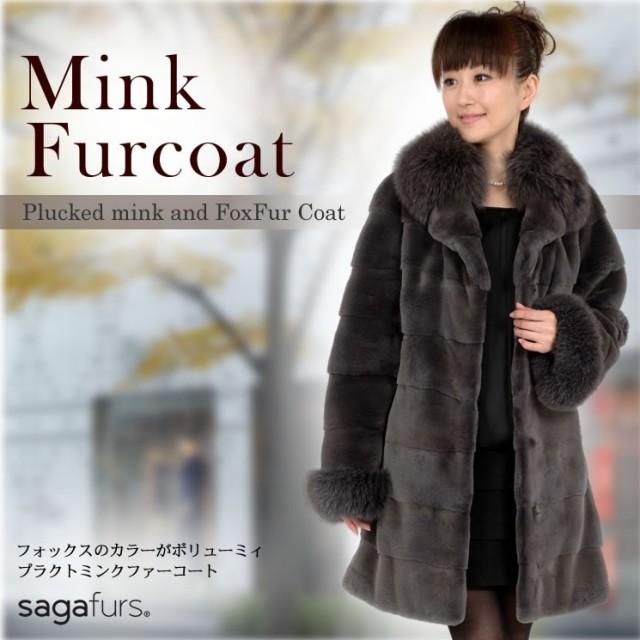 ファーコート 毛皮 レディース SAGAプラクトミンクフォックス付コート(M4947)