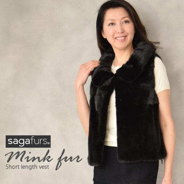 SAGA ブラック ミンク ショート丈 ベスト (MB2886)
