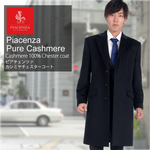 メンズ PIAZENZA イタリア製生地使用 カシミヤ100% チェスター コート (MCA1031)