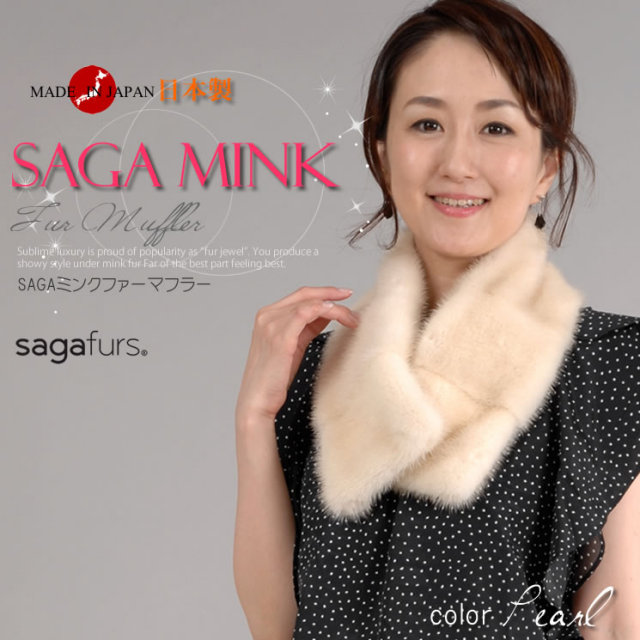 上品な華やかさ 日本製 SAGA ミンク ファーマフラー (MF2801)