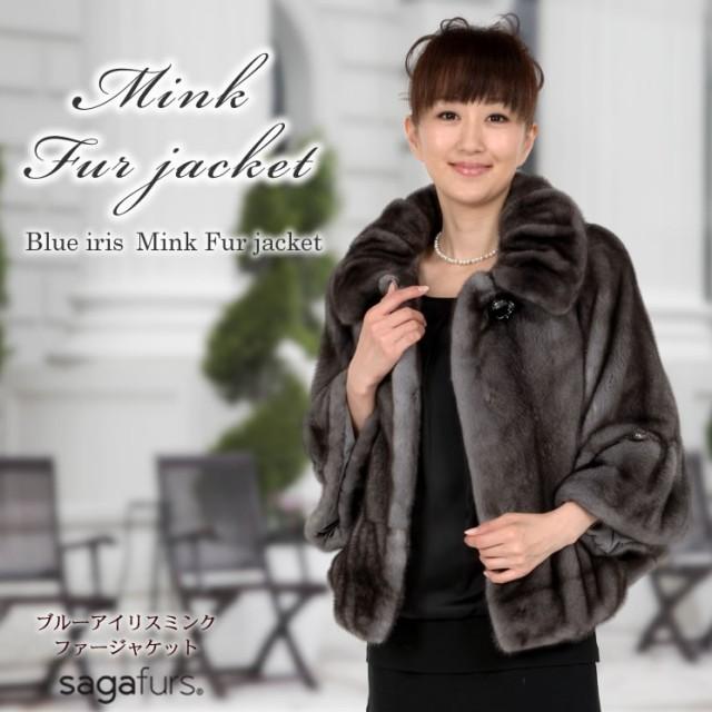 ファージャケット 毛皮 レディース SAGAブルーアイリスミンクジャケット(MJ2767)