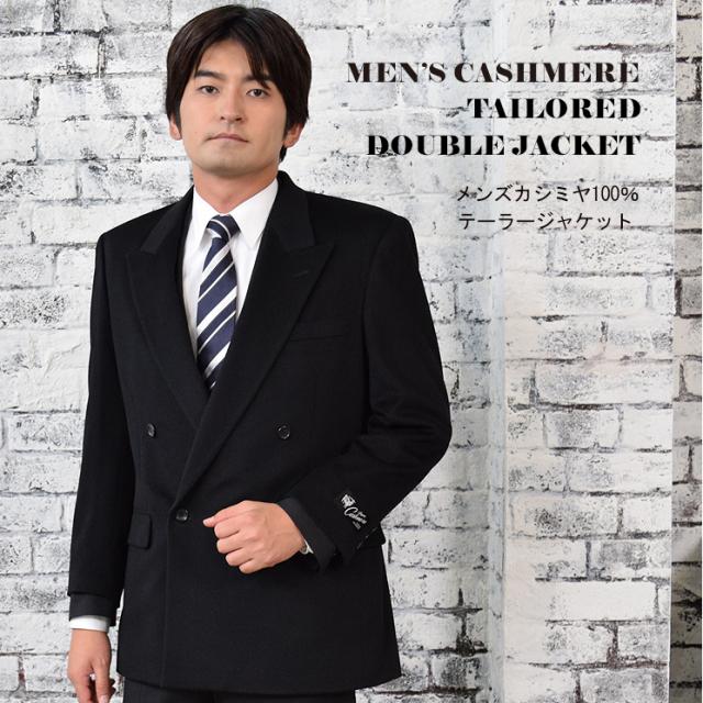 カシミアメンズ カシミヤ100% ダブルジャケット(MS6859)【20210601-50】