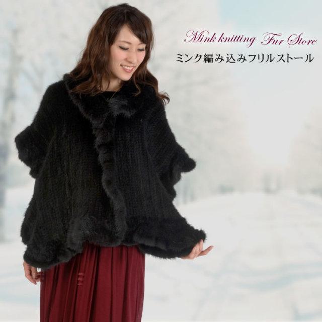 【送料無料】【毛皮】【レディース 婦人用】ミンク編みこみファーストール2(MS6891)