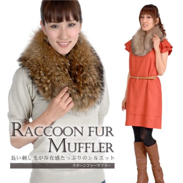 ラクーンファーマフラー(RA0039)
