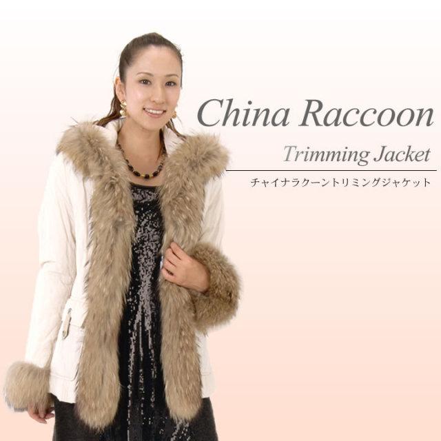 中綿チャイナラクーントリムファージャケット(RA0057)