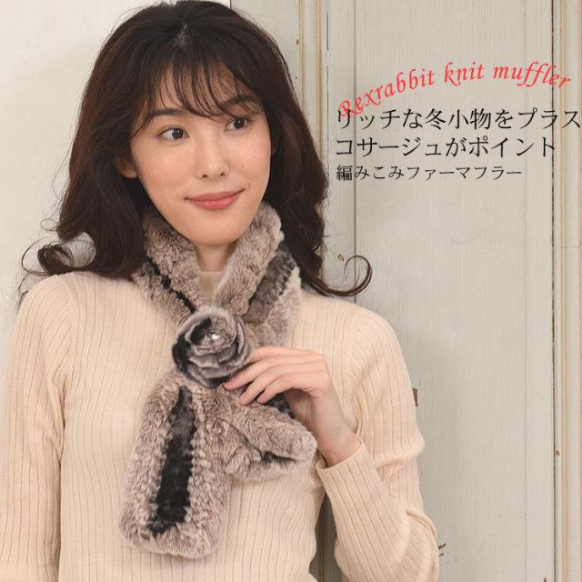(日本郵便指定で送料無料)(ラッピング不可)レッキスラビット編みこみファーマフラーコサージュ付き(RF9182)