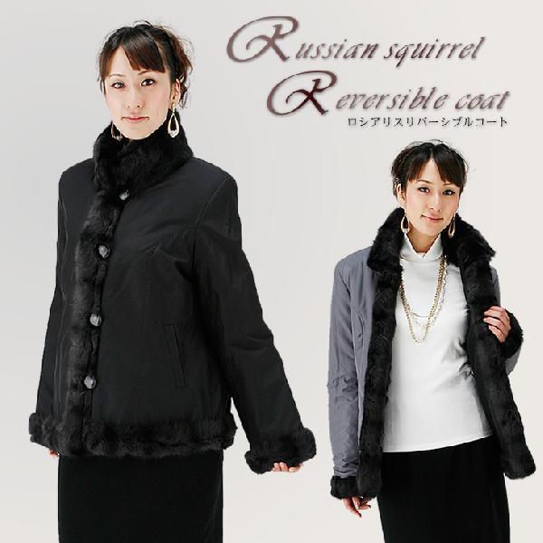 【送料無料】【毛皮】【レディース 婦人用】ロシアンリスリバーシブルファージャケット(RO9326)