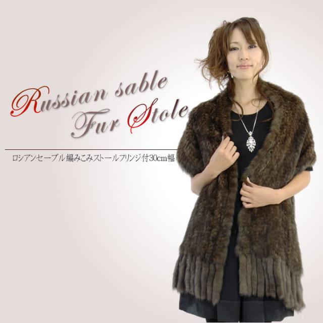 ロシアンセーブル編みこみファーストールフレンジ付30cm幅(S8965)