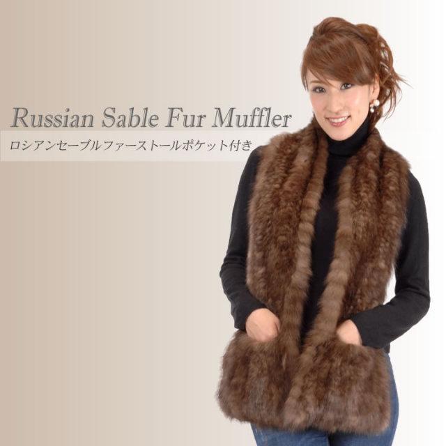 ロシアンセーブル編みこみマフラーポケット付き(SK2910)