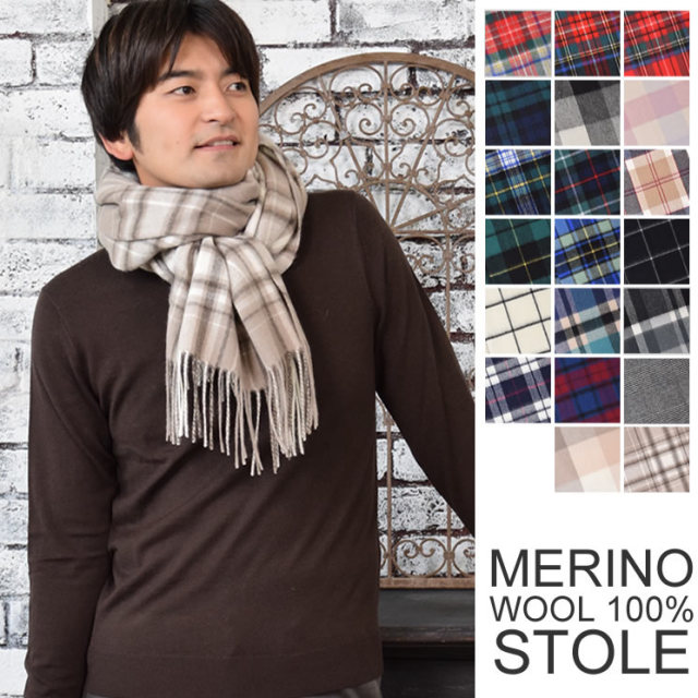 メンズストール メリノ ウール100% チェック柄 大判 ストール 60cm幅(WS0022)(ゆうパケットで送料無料)