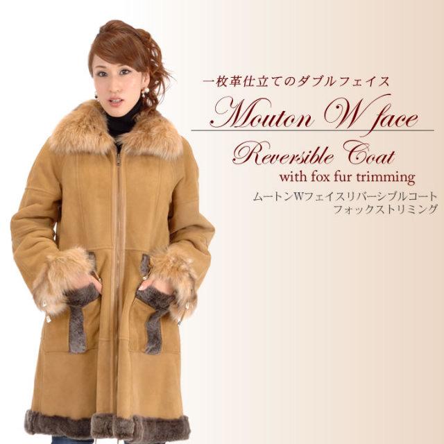 ムートンダブルフェイスコート(WS1255)【RCP】