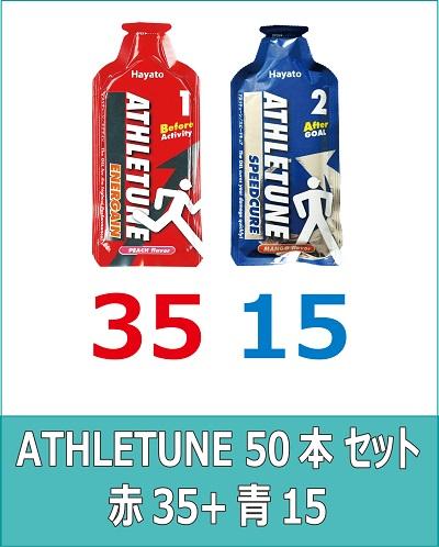 ATHLETUNE_赤35青15(計50本)セット