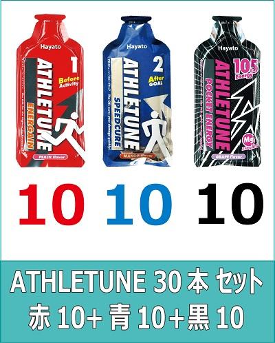 ATHLETUNE_赤10青10黒10(計30本)セット