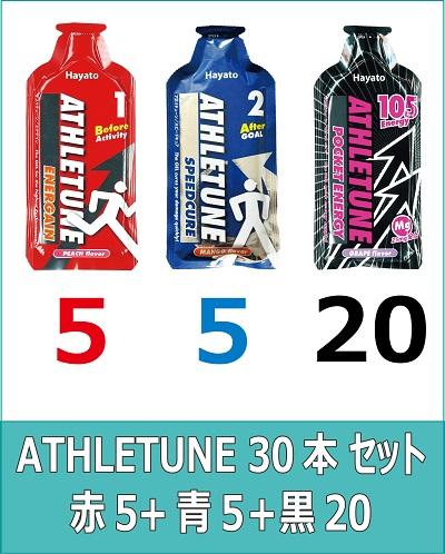 ATHLETUNE_赤5青5黒20(計30本)セット