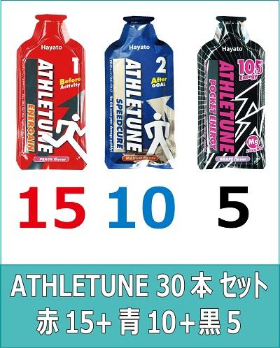 ATHLETUNE_赤15青10黒5(計30本)セット