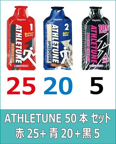 ATHLETUNE_赤25青20黒5(計50本)セット