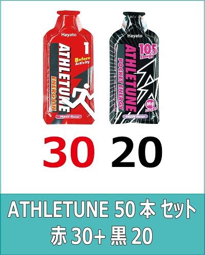 ATHLETUNE_赤30黒20(計50本)セット