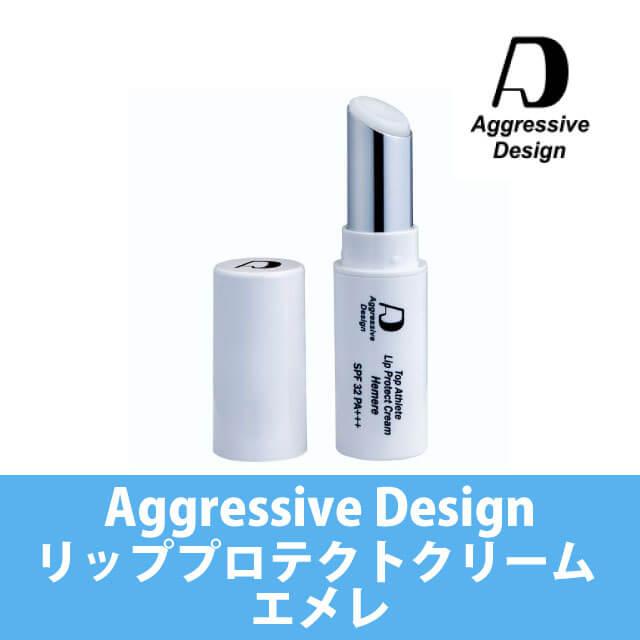 【リッププロテクト】アグレッシブデザイン リッププロテクトクリーム エメレ Top Athlete Lip Protect Cream ''Hemere'