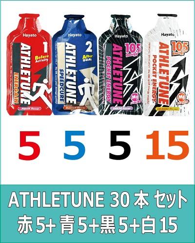 ATHLETUNE_赤5青5黒5白15(計30本)セット