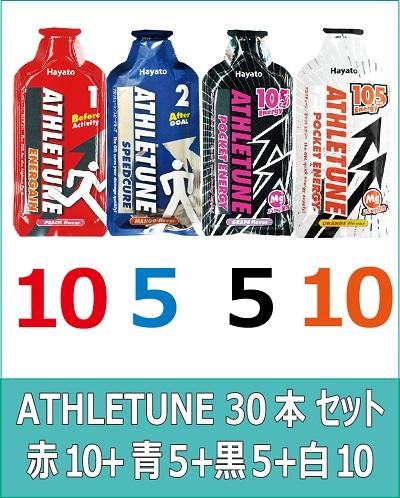 ATHLETUNE_赤10青5黒5白10(計30本)セット