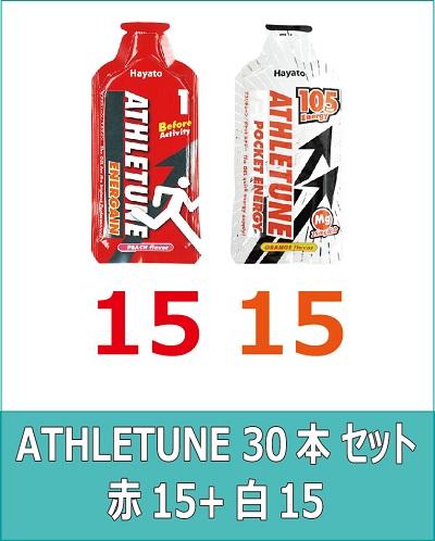 ATHLETUNE_赤15白15(計30本)セット