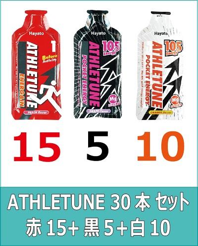 ATHLETUNE_赤15黒5白10(計30本)セット