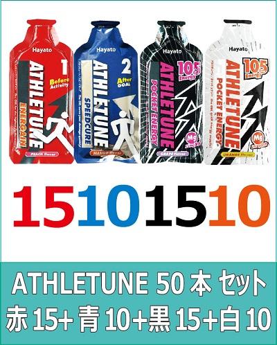 ATHLETUNE_赤15青10黒15白10(計50本)セット