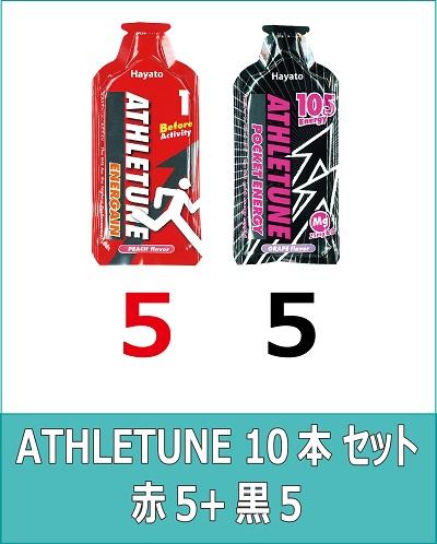 ATHLETUNE_赤5黒5(計10本)セット