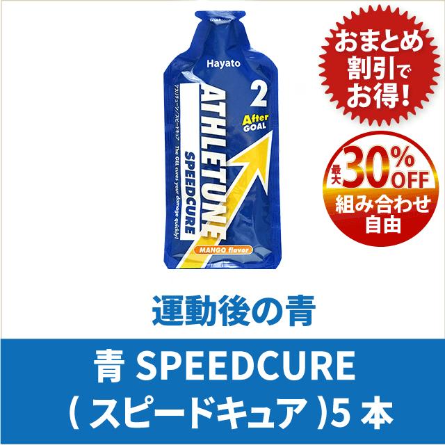 ATHLETUNE_青SPEEDCURE