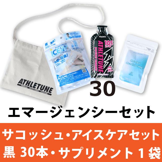 エマージェンシーセット(災害セット)ATHLETUNE_黒POCKET ENERGY 30本組