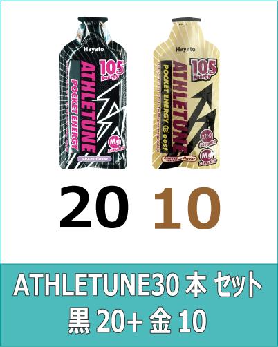 ATHLETUNE_黒20金10(計30本)セット