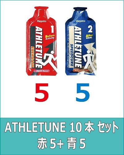 ATHLETUNE_赤5青5(計10本)セット