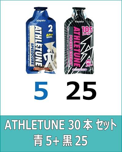 ATHLETUNE_青5黒25(計30本)セット